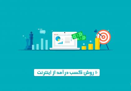10 روش کسب درآمد از اینترنت