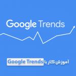 آموزش کار با google trends
