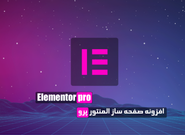 افزونه صفحه ساز المنتور پرو   Elementor pro