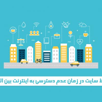 حفظ سایت در زمان عدم دسترسی به اینترنت بین الملل