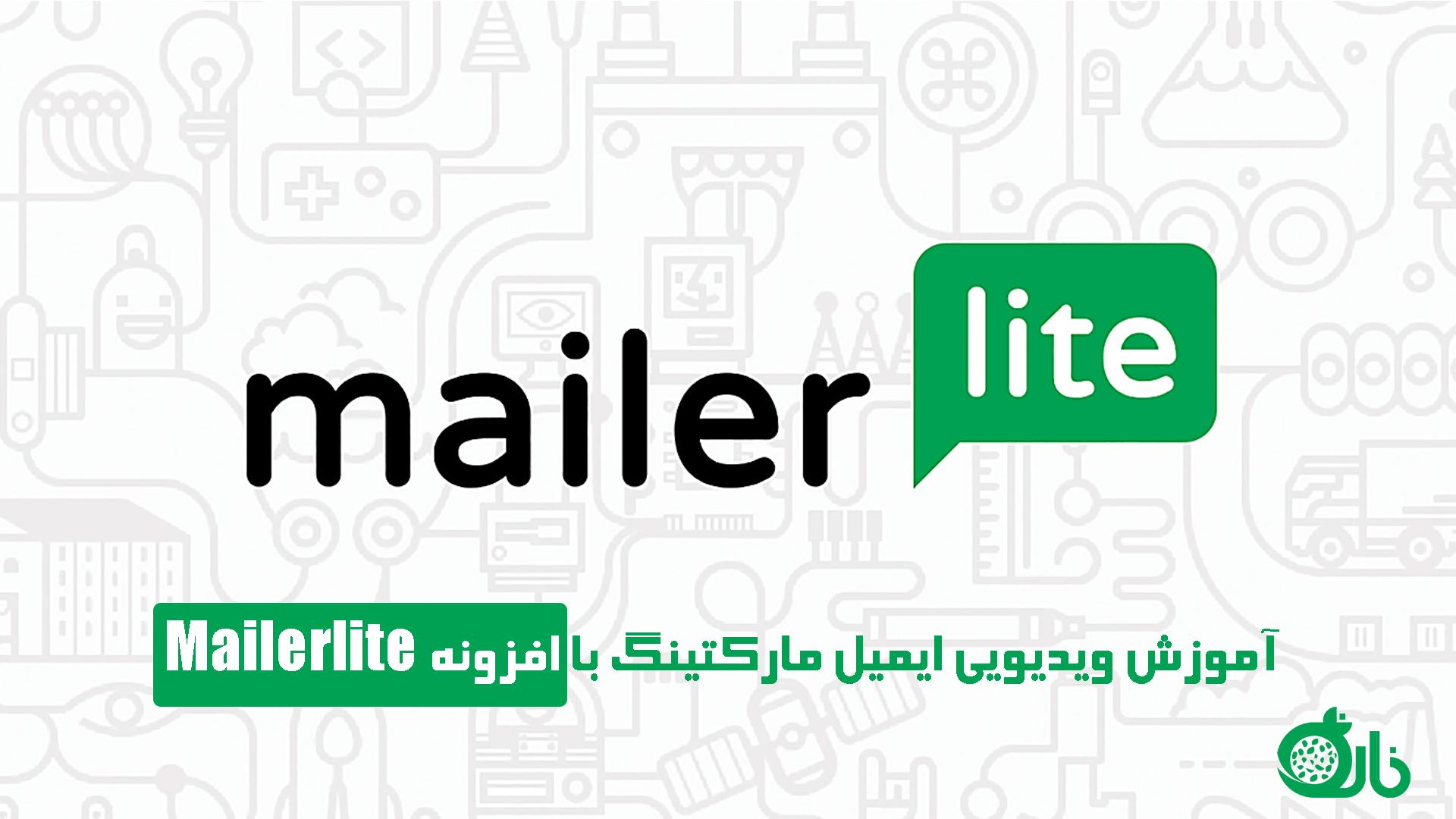 آموزش افزونه میلرلایت mailerlite
